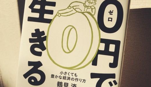 鶴見済「0円で生きる」 〜貫かれた倫理〜 <br /> 佐々木典士