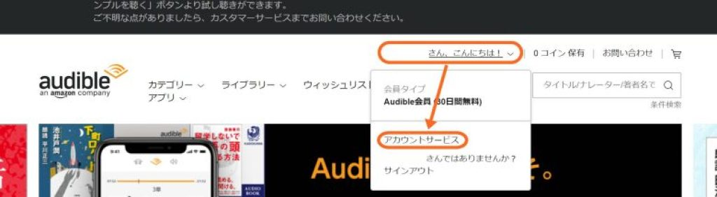 audible-account-info1