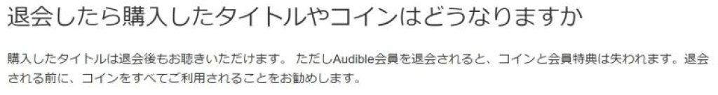 audible-taikaisuruto2
