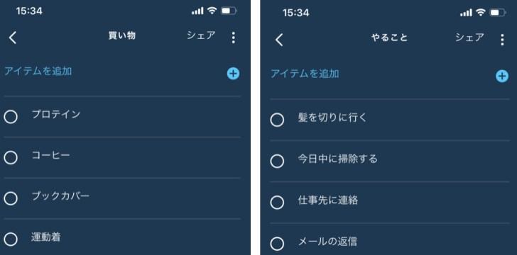 ミニマリストおすすめのスピーカーのアプリ画面