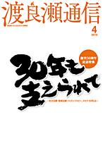 2010/04 特集:30年周年記念
