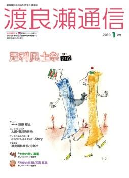 渡良瀬通信2019年1月号