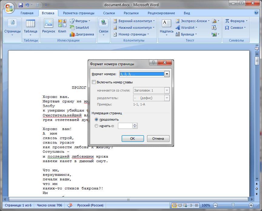 Окно с форматированием номеров