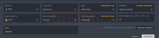 Запуск майнинга двух валют вHive OS