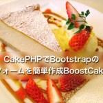 CakePHPでBootstrapのフォームを簡単作成BoostCake