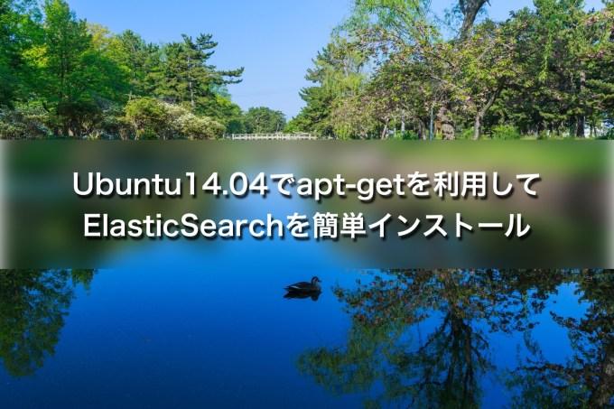 Ubuntu14.04でapt-getを利用してElasticSearchを簡単インストール