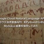 Google Cloud Natural Language API(クラウド自然言語API)をPythonから叩いてMySQLに結果を保存してみた