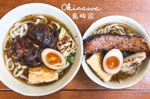 【美食】2018沖繩親子行║沖繩島豚家 超大塊炙燒阿古豬沖繩麵