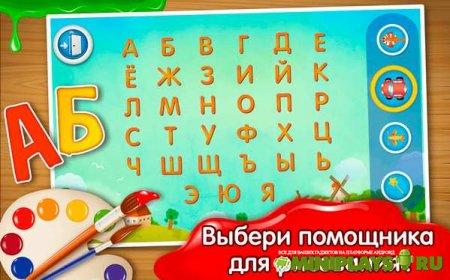 Прописи для детей. Пишем буквы