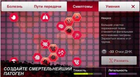 Обзор игры Plague Inc. на андроид v.1.15.3