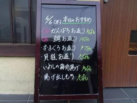 八尾駅 酒楽家かなと