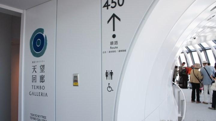 東京スカイツリー 天望回廊を歩いてきた!