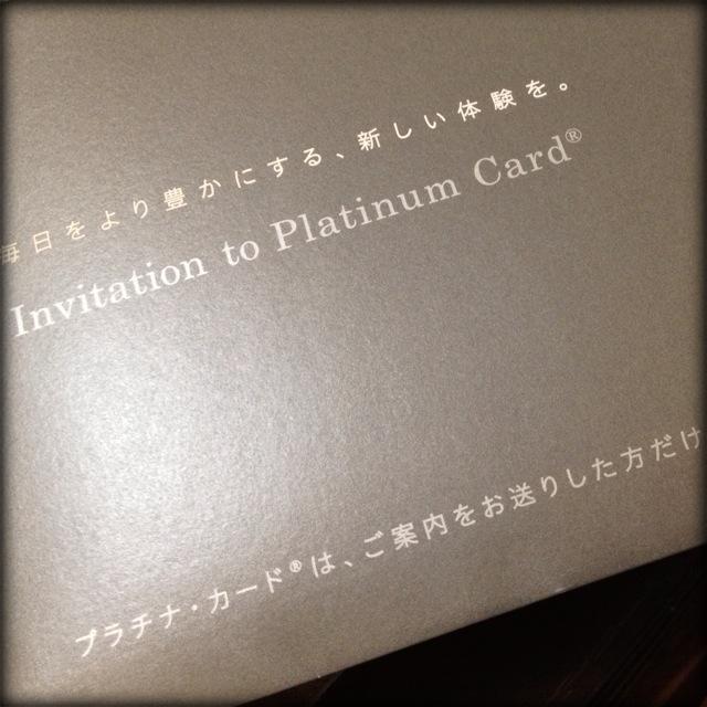 アメックスからプラチナカードのインビが届いた2