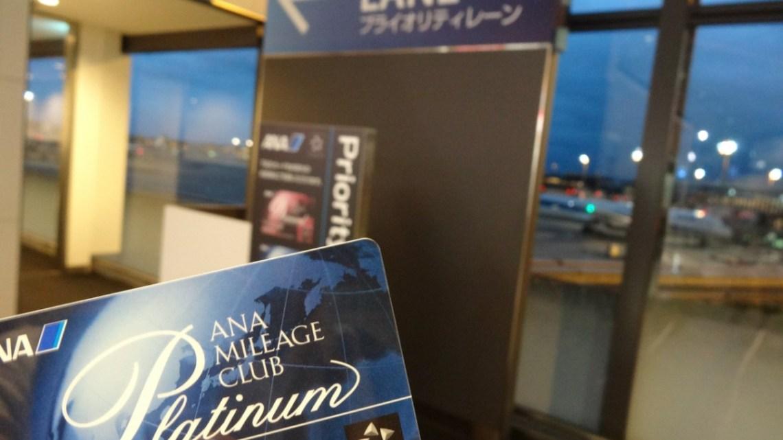 SFC修行の成果! 成田空港で優先保安検査場を使ってみた