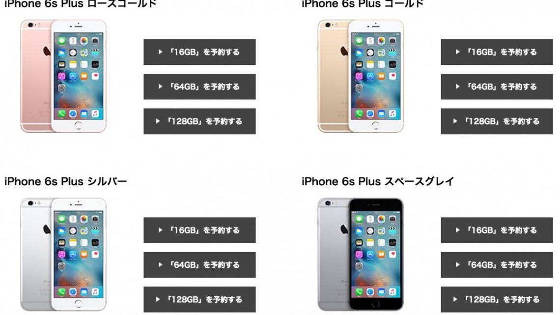 iPhone6s Plusを一括で買うならdocomoが一番おトク!