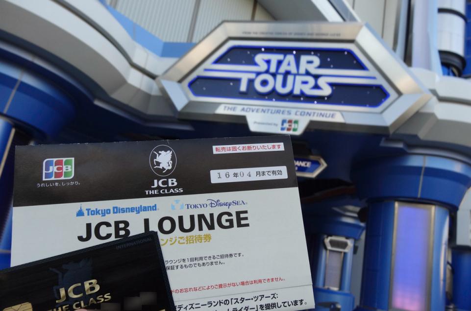 「ザ・クラス」専用のJCBラウンジがディズニーランドのスター・ツアーズ内にあるので行ってきた