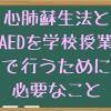"<span class=""title"">心肺蘇生法とAEDを学校授業で行うために必要なこと</span>"