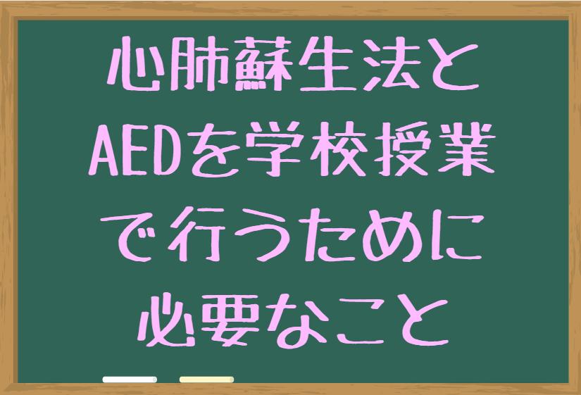 心肺蘇生法とAEDを授業で行うために必要な事