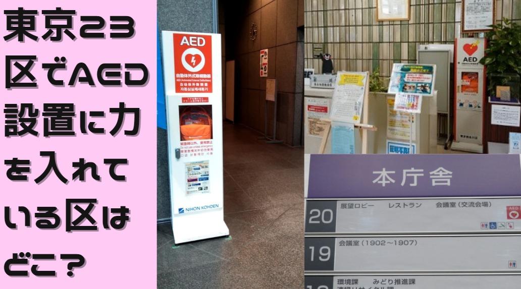 東京都23区AED