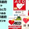 都道府県AED普及ランキング