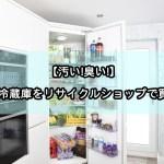 冷蔵庫の中古品をリサイクルショップで絶対に買うな!