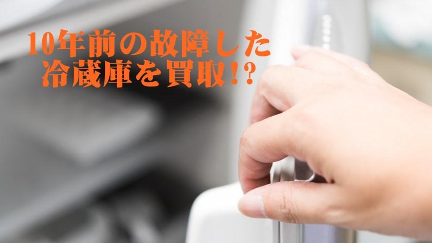 冷蔵庫をタダで捨てる方法を紹介!リサイクル券は不要!