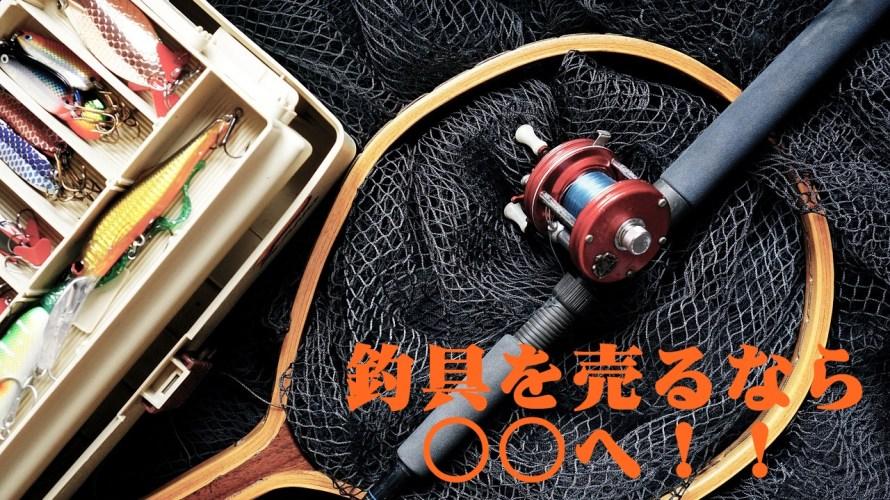 リールや釣竿などの釣具を高く売るには?【リサイクルショップはNG!】