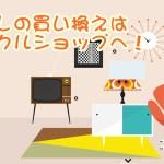 引越しに伴う家具や家電の買い替えはリサイクルショップで!!お勧め中古品10選!