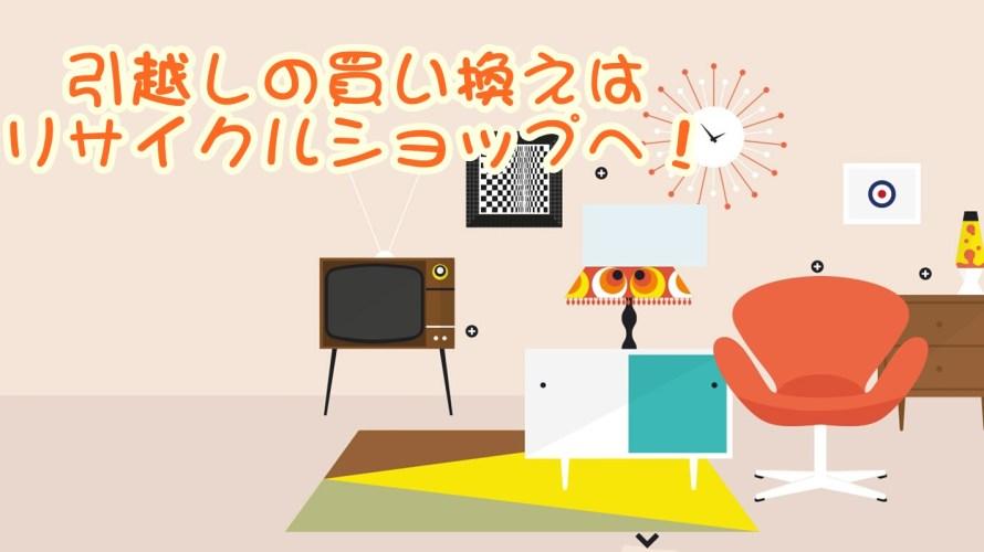 家具や家電を買い替えるならリサイクルショップが正解!