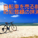 【警告】自転車を売る前に必ず防犯登録を抹消して!