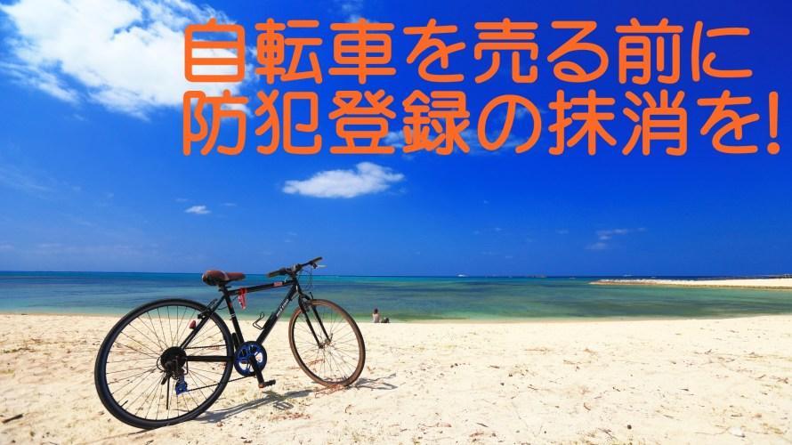 自転車を売る前に必ず防犯登録を抹消して!【警告】