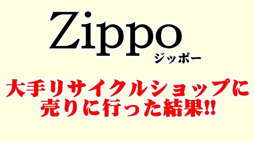 【ZIPPO】ジッポーをワンダーレックスに売りに行った結果!!