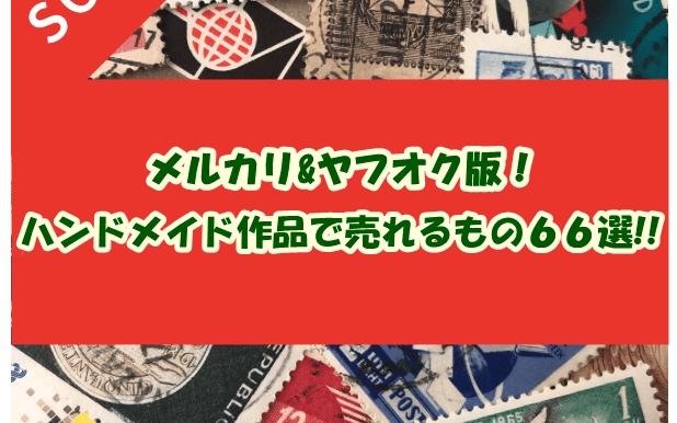 ハンドメイド作品で売れるもの66選!【メルカリ&ヤフオク版】