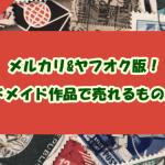 ハンドメイド作品で売れるもの65選!【メルカリ&ヤフオク版】
