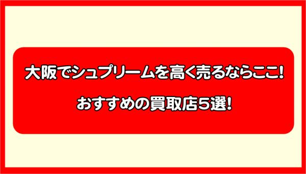 大阪でシュプリームを高く売るならここ!おすすめの買取店5選!