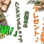 ハンドメイド品をプレゼント!お勧めのハンドメイドショップ14選!