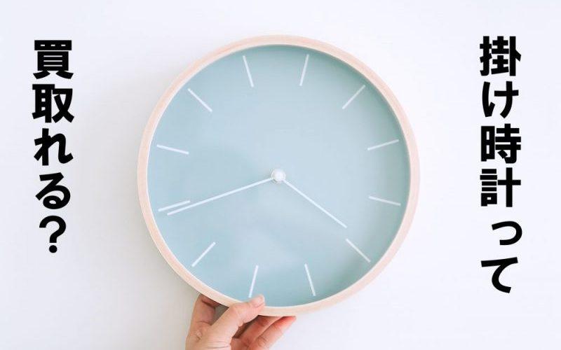 電波時計や掛け時計はリサイクルショップで買取れる?