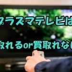 プラズマテレビは売れる?リサイクルショップ店長が解説!