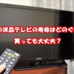 中古の液晶テレビの寿命はどのぐらい?【店長解説】
