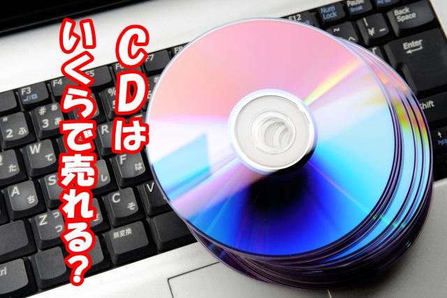 CDはいくらで売れる?一瞬で買取相場が分かるアプリを紹介!