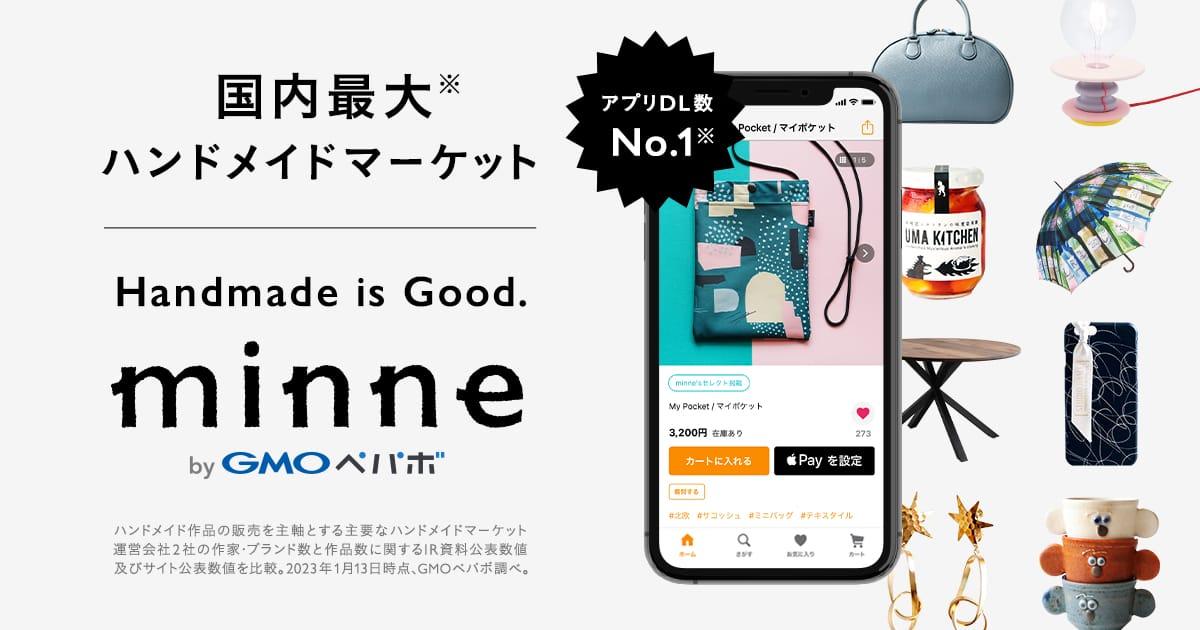 minne | ハンドメイド・手作り・クラフト作品のマーケット
