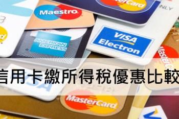 2018信用卡繳稅優惠(5/16更新),2018年刷卡繳綜合所得稅優惠懶人包