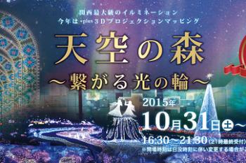 2016京都燈雪節~關西最大燈飾活動+3D立體光雕秀