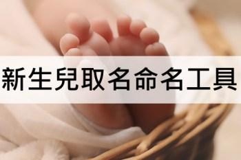 免費新生兒取名 起名命名 姓名學網站,免費取名命名app介紹