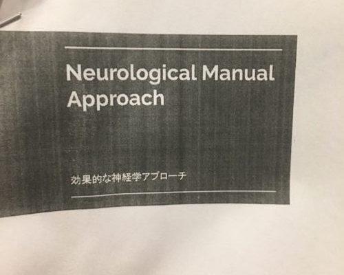 セミナー受講  神経学アプローチ