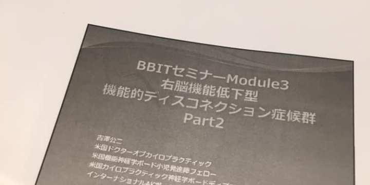セミナー受講 BBIT module3