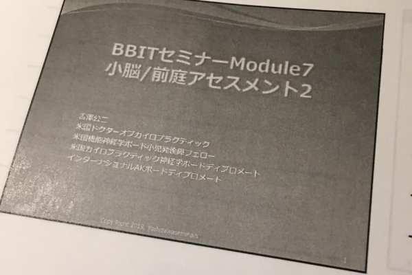 セミナー受講 BBIT Module7
