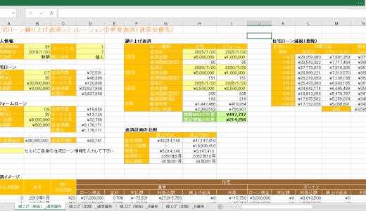 住宅ローン繰り上げ返済をエクセルで計算!VS減税で最大に得する方法