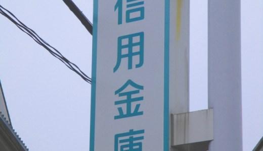 【信用金庫ランキング】インターネット支店がある全12行とおすすめ紹介!