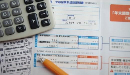 【年末調整】保険料控除で戻ってくる金額はいくら?還付金の計算方法!
